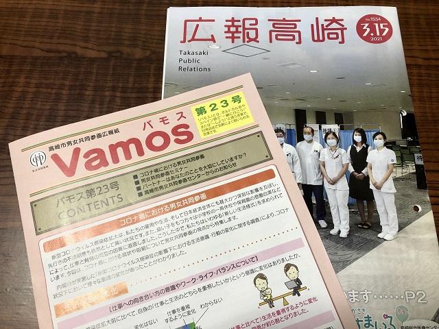 高崎市男女共同参画広報誌バモスに掲載させて頂きました