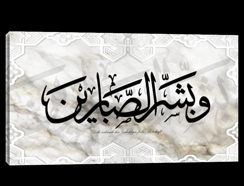Leinwand: Sabr - Alif Arts -Dein Spezialist für islamische Kunst.