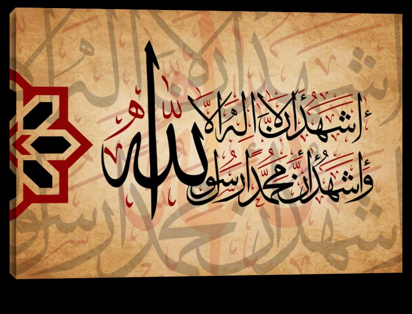 Leinwand: Shahada - Alif Arts -Dein Spezialist für islamische Kunst.