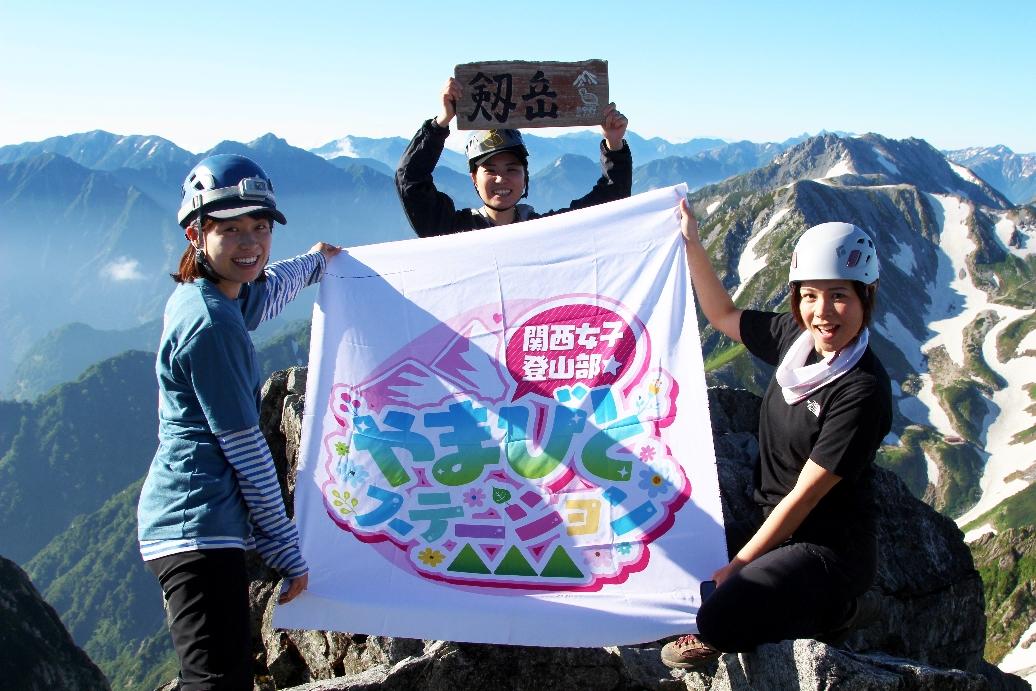 2021.07.23.24.25 夏山遠征 剱の会 劔岳 2,999m🎥