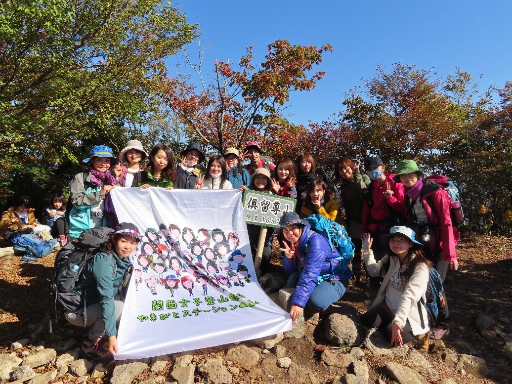 2020.10.25 曽爾高原・倶留尊山 1,037m