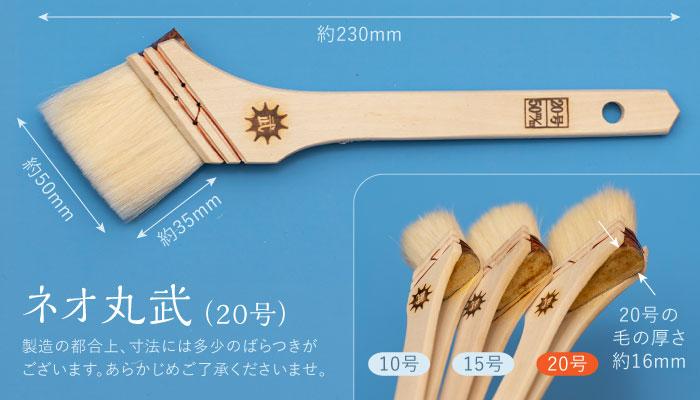 ネオ丸武20号(毛幅約50mm)