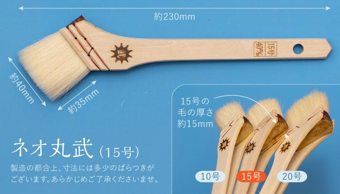ネオ丸武15号(毛幅約40mm)