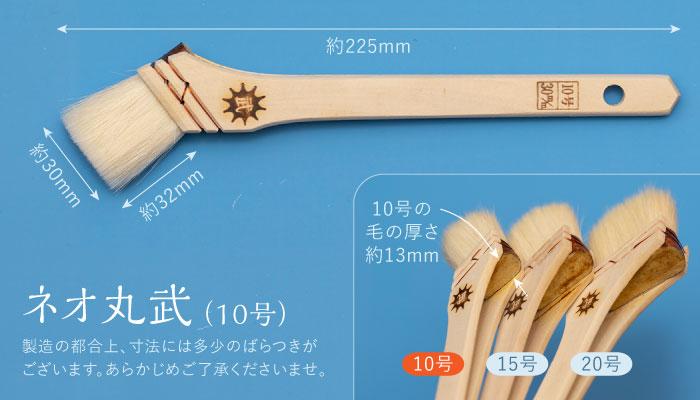ネオ丸武10号(毛幅約30mm)