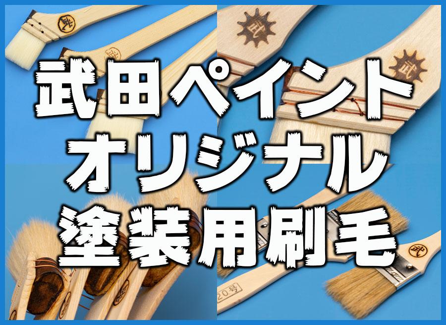 当社オリジナル塗装用刷毛、各種ご紹介!