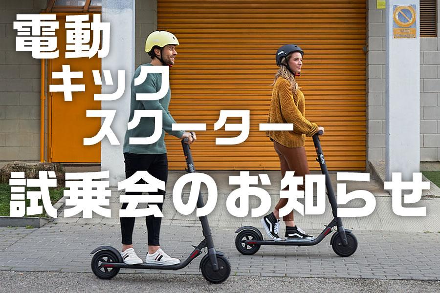 今注目の「電動キックスクーター」試乗会開催のお知らせ