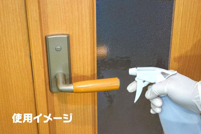 除菌スプレー使用イメージ