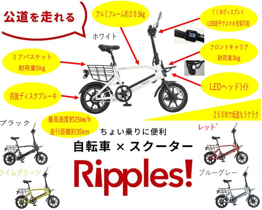 【試乗会開催】次世代自転車 EVバイク Ripples(リップルズ)