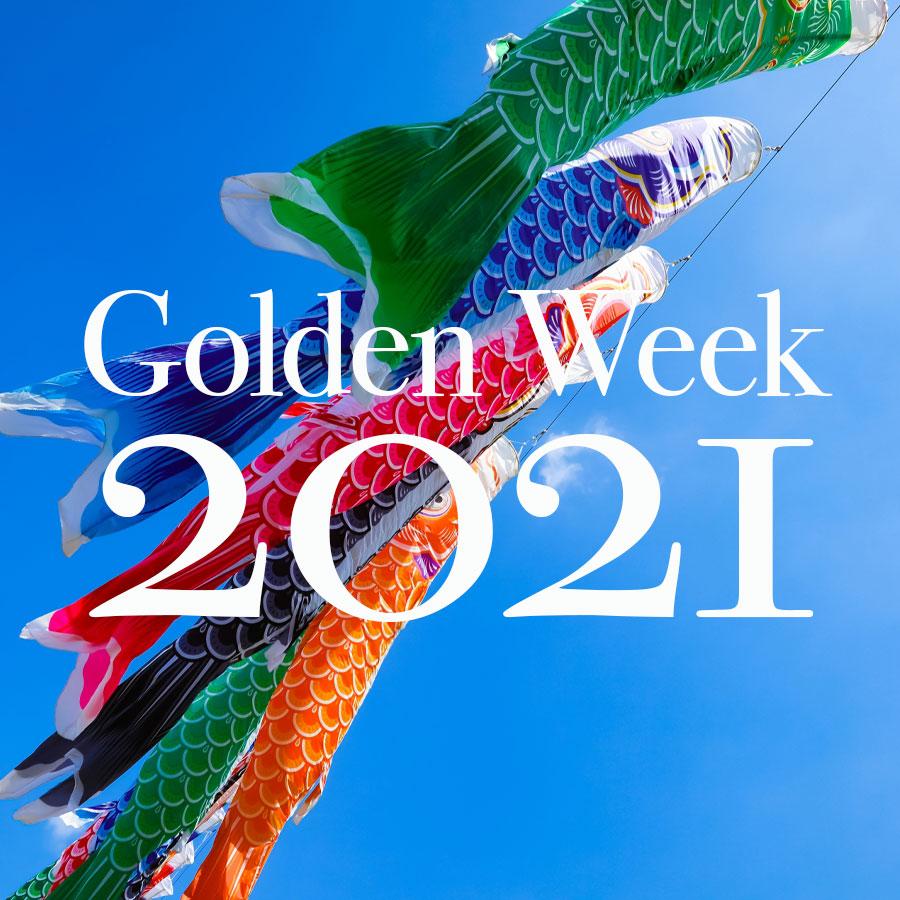 2021年(令和3年)ゴールデンウィークお休みのお知らせ
