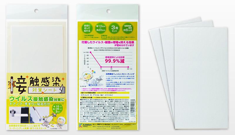 接触感染対策シート商品画像