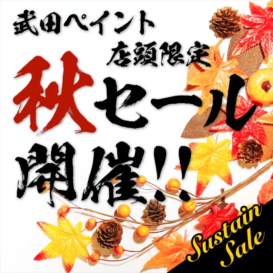 【店頭限定】武田ペイントの秋セール開催のお知らせ!
