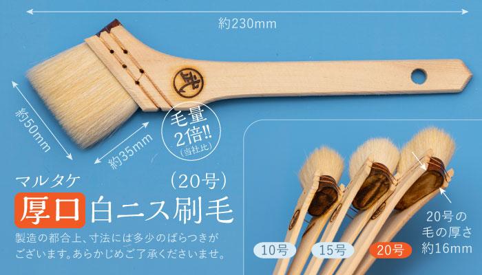 マルタケ白ニス刷毛20号(毛幅約50mm)