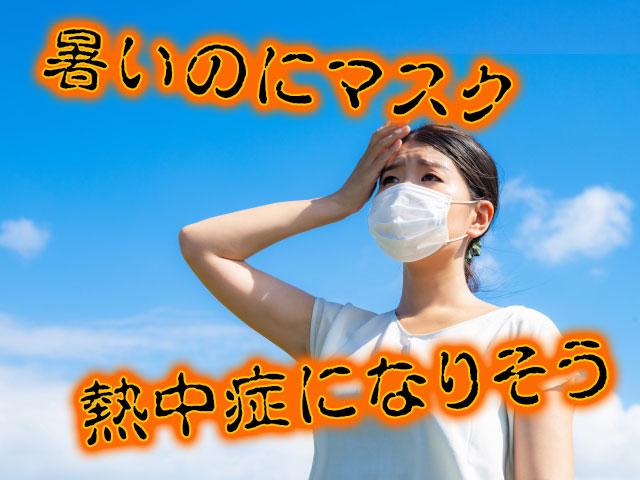 暑いのにマスク