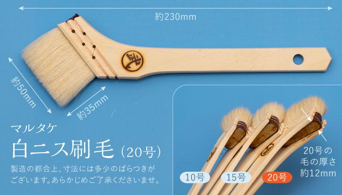 マルタケ白ニス刷毛10号(毛幅約30mm)
