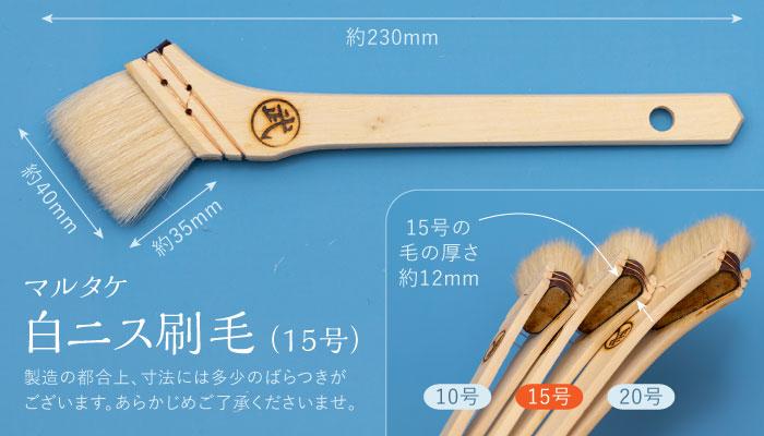 マルタケ白ニス刷毛15号(毛幅約40mm)
