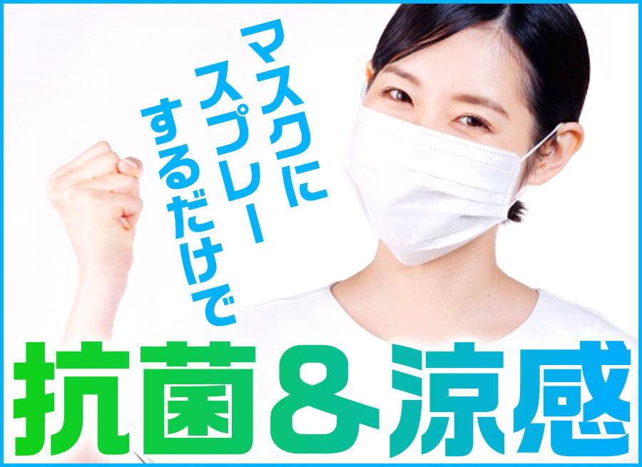 そろそろ梅雨入り。マスクを抗菌・涼感仕様にしませんか?