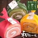 抹茶・静岡いちご・三ケ日みかんのロールケーキ