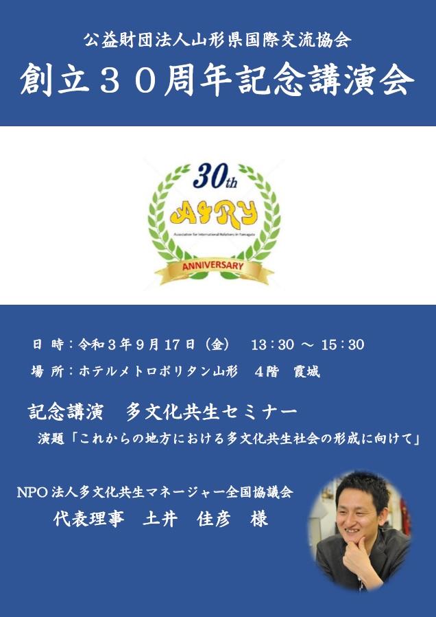 創立30周年記念講演会を開催します!