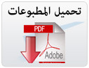تحميل المطبوعات من بوابة وزارة المالية