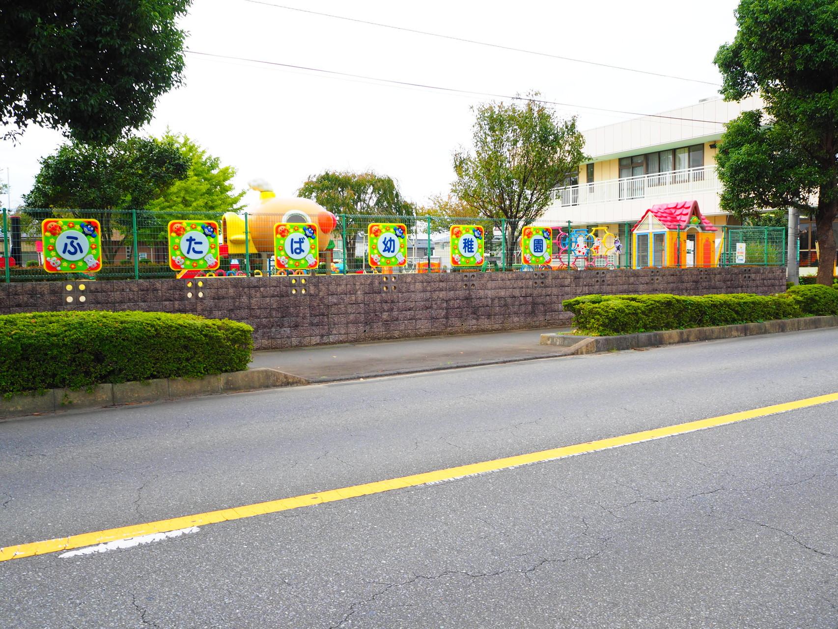 通りから見た、ふたば幼稚園