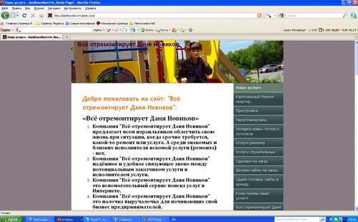 Сайт Дани Новикова.