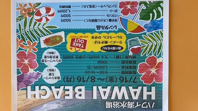 日本のハワイ 納車終了!!