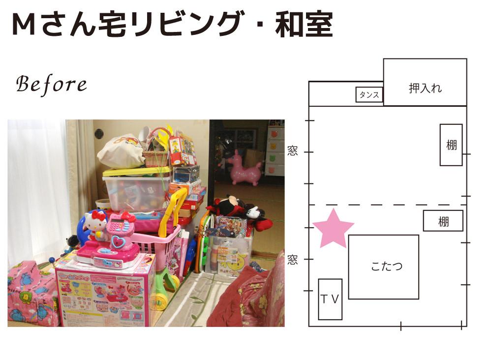 Mさん宅。おもちゃが部屋片隅に出しっぱなし収納されてました。