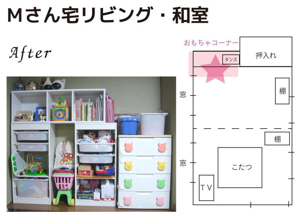 和室におもちゃスペースを作成。