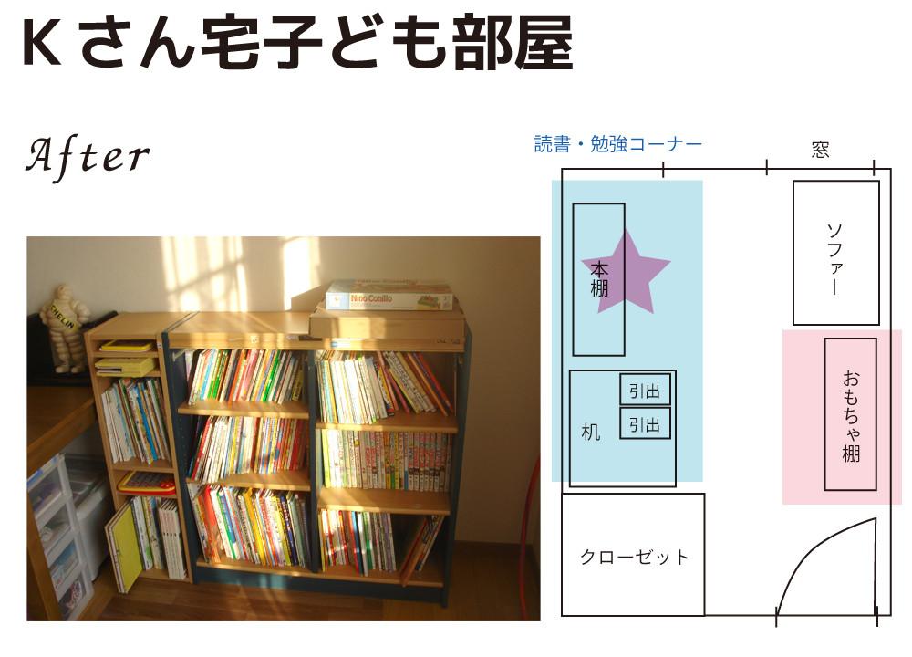 本棚は上部にあった無駄な引き出しを抜き収納スペースを増やしました。