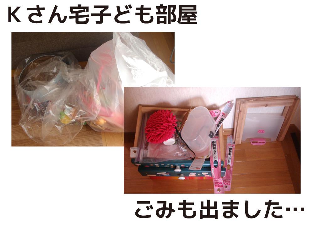 部屋の広さの割りにゴミは出ませんでした。使わないおもちゃは取りあえず隠しました!