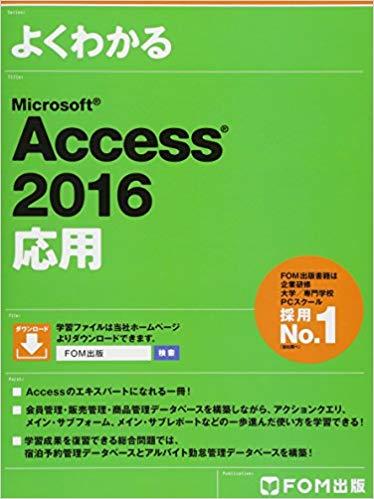 横須賀市パソコンスクール 衣笠教室 アクセス講座応用