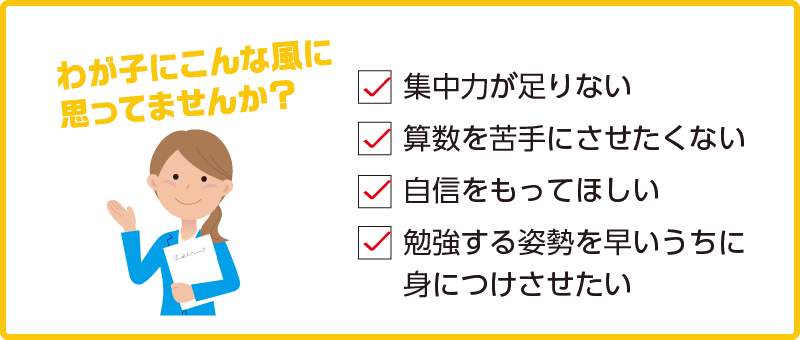横須賀市パソコンスクール 衣笠教室 横須賀市そろばん教室 デジタルそろばん教室