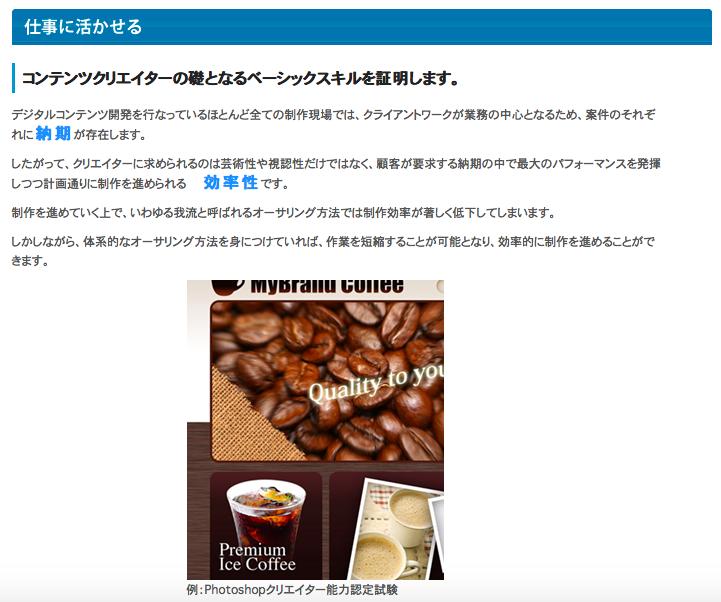 横須賀市パソコンスクール 衣笠教室 サーティファイ フォトショップ検定講座