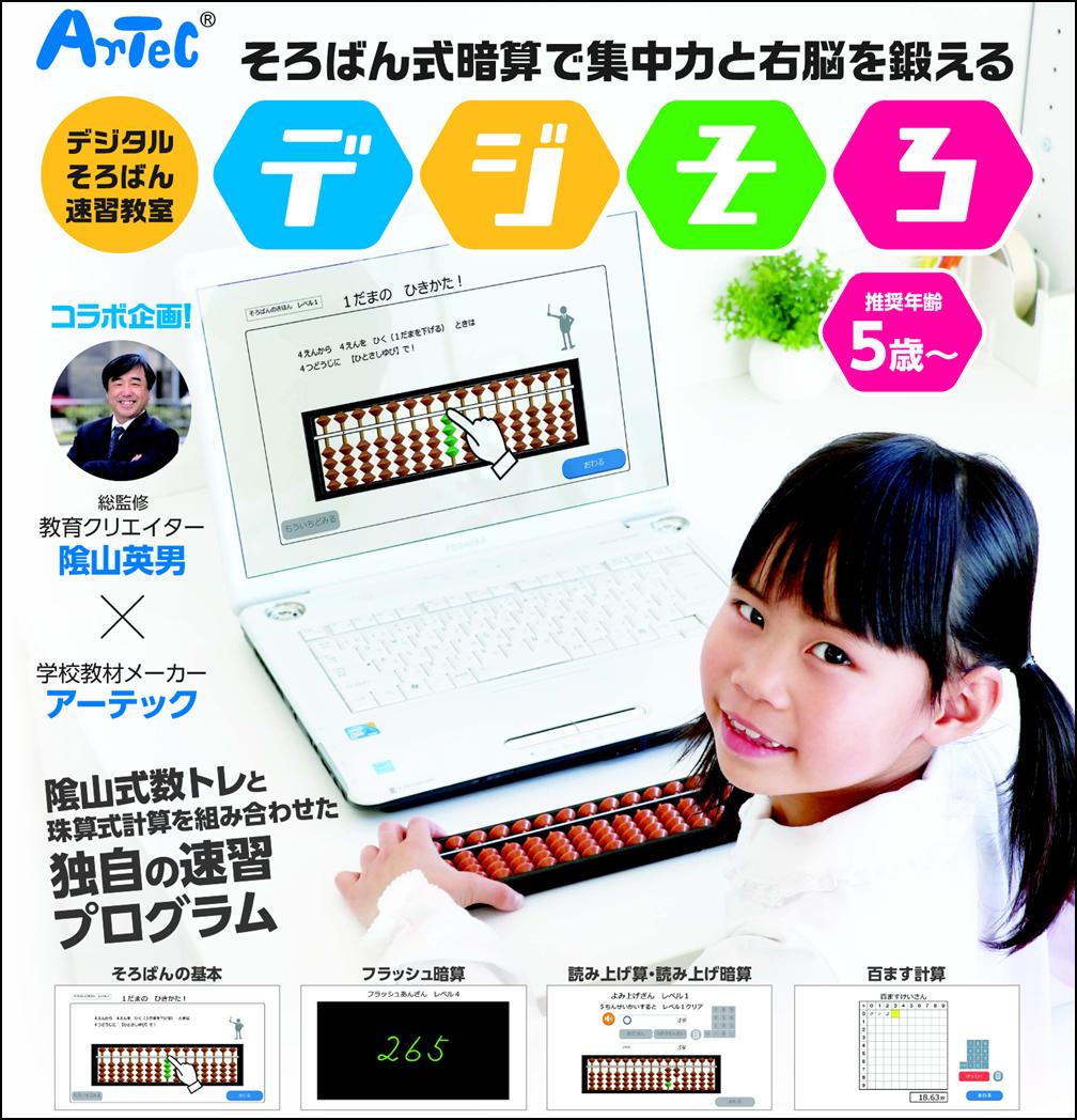 横須賀市パソコンスクール 衣笠教室 そろばん教室 デジタルそろばん教室