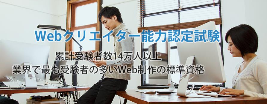 Webクリエイター 試験対策 スキルアップ 衣笠教室