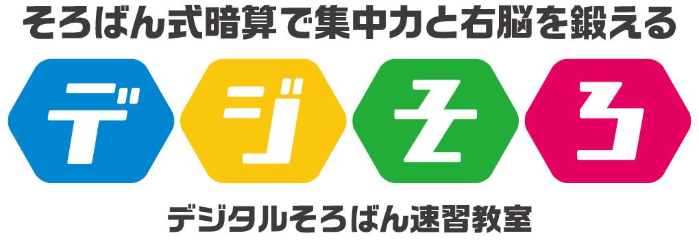 横須賀市パソコンスクール 衣笠教室 そろばん教室