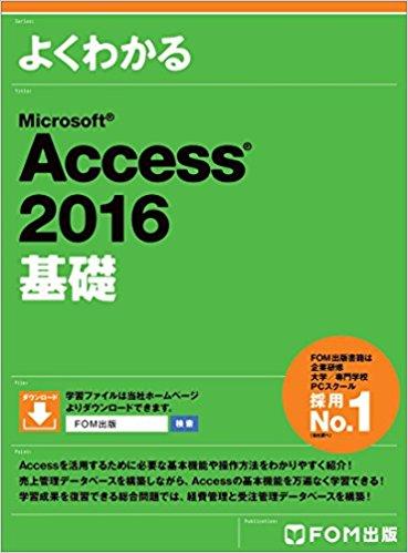 横須賀市パソコンスクール 衣笠教室 アクセス講座基礎