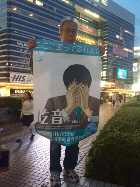 2014.10  大宮駅にて吃音啓発のビラ配り1