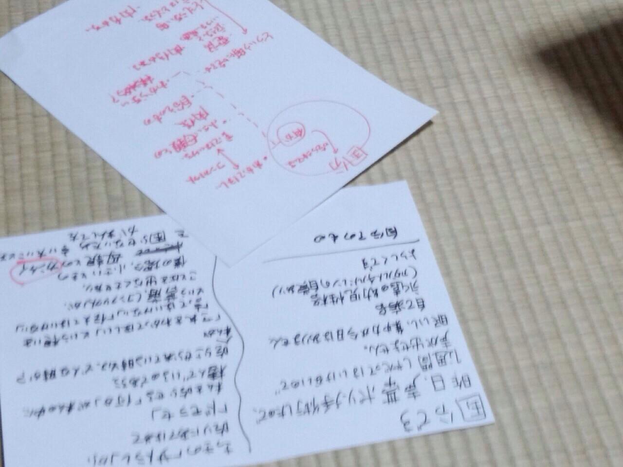 第1回吃音勉強会「当事者研究」2