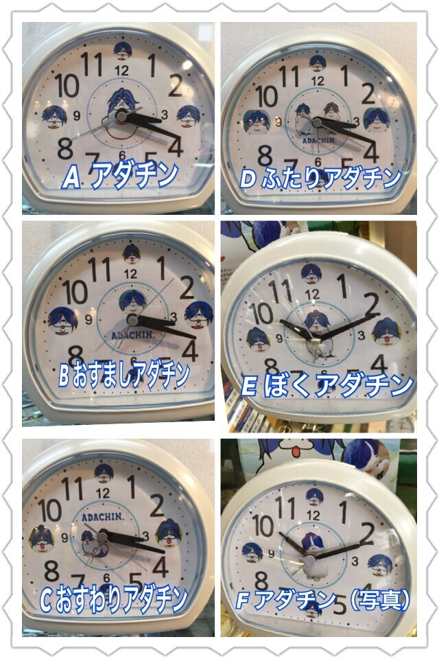 アダチンの時計