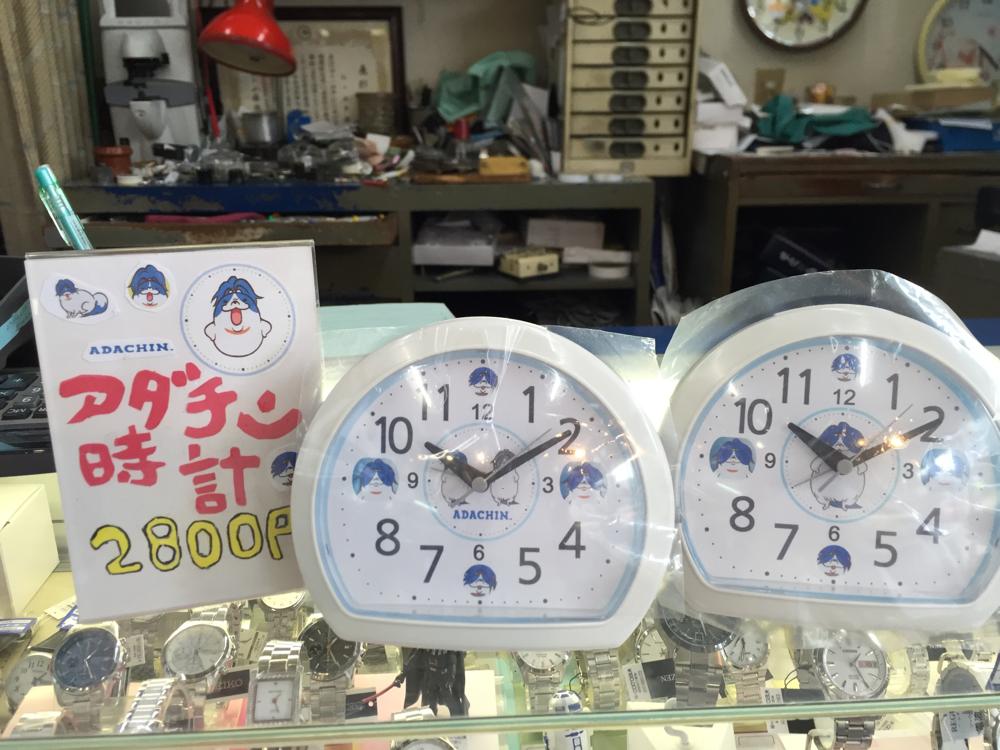 アダチンのオリジナル時計