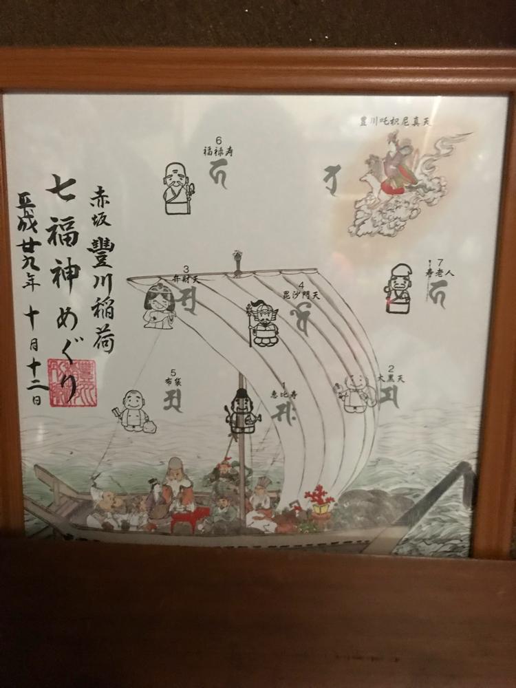 豊川稲荷東京別院の七福神の色紙
