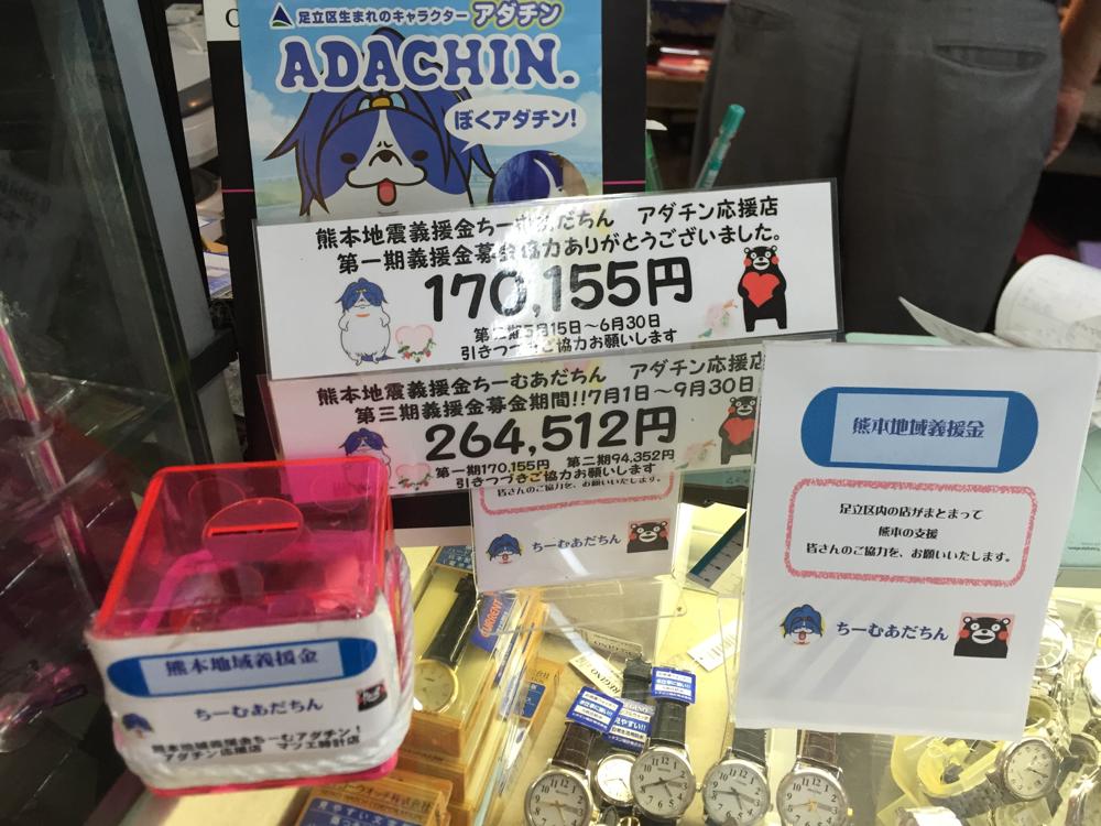 熊本地域義援金募金