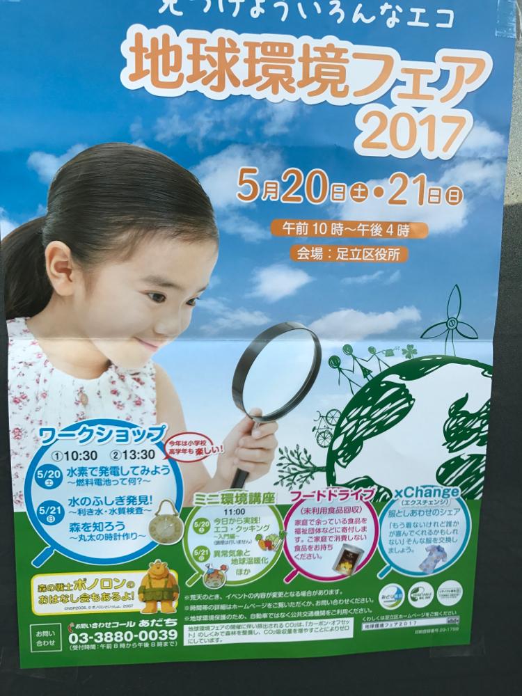 地球環境フェアー2017