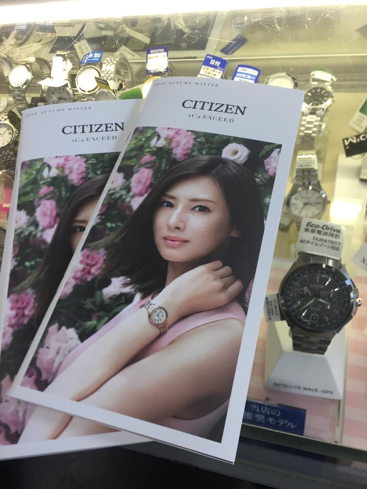 CITIZENの腕時計のカタログ