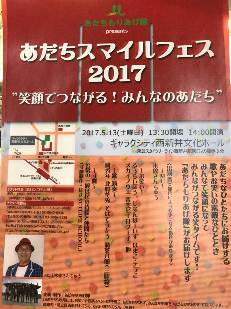 あだちスマイルフェス2017