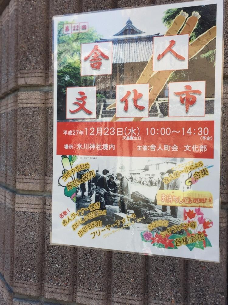 舎人文化市