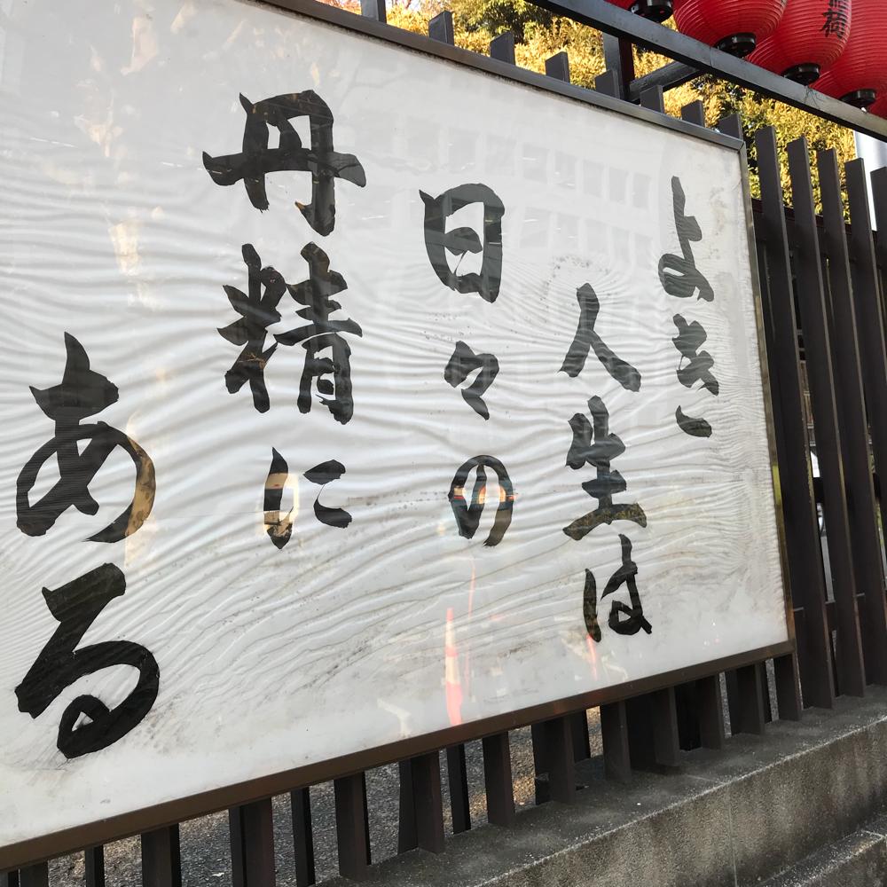 豊川稲荷東京別院入り口に書かれている言葉