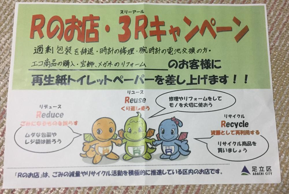 Rのお店3Rキャンペーン