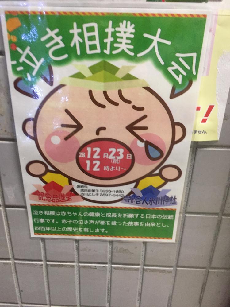 泣き相撲大会